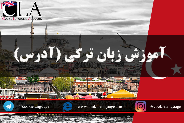 آموزش زبان ترکی   آدرس