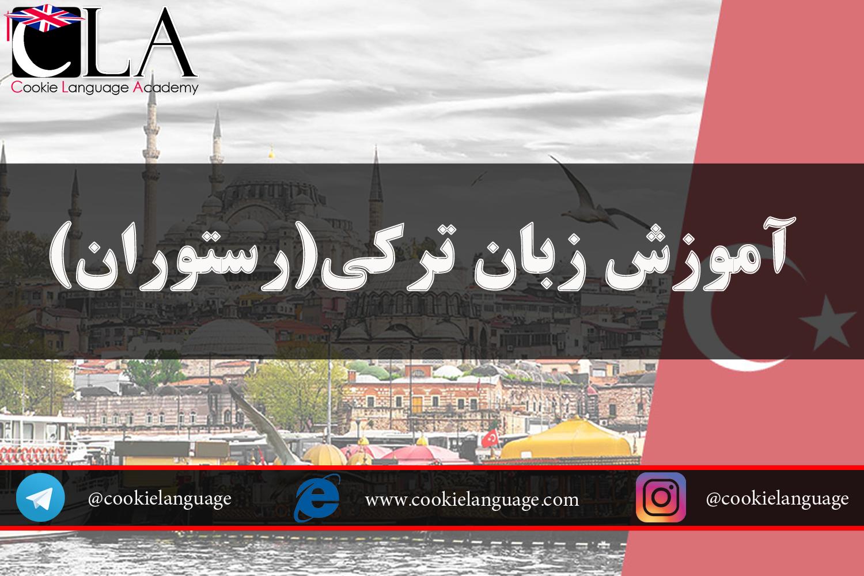 آموزش زبان ترکی  رستوران