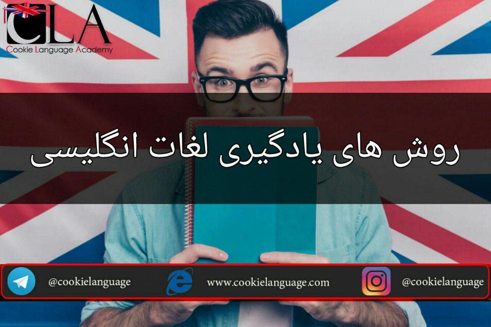 یادگیری لغت انگلیسی با بازی