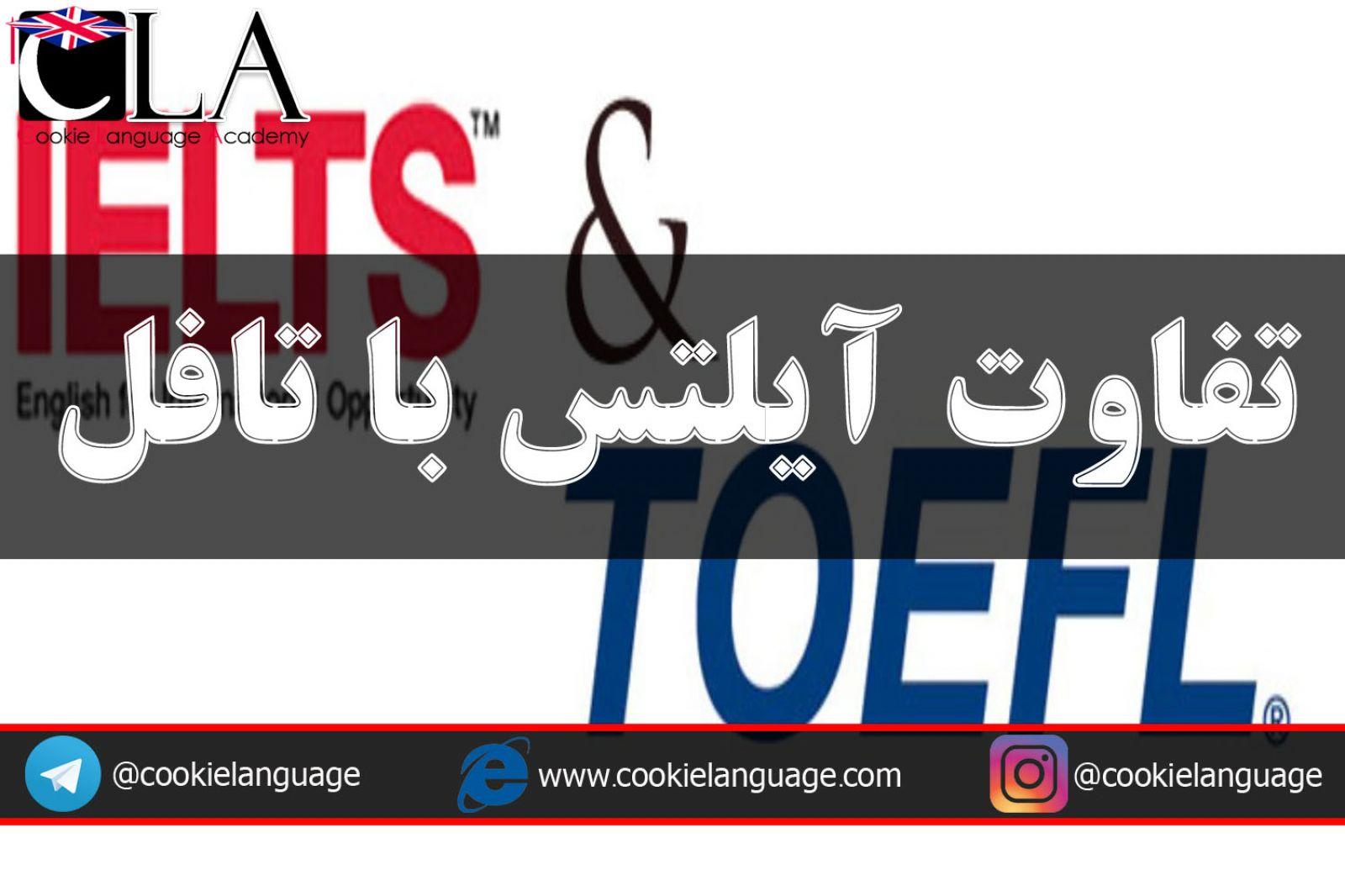 بررسی ساختار  TOEFL و IELTS