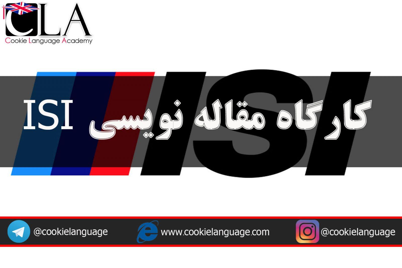 کارگاه مقاله نویسی ISI