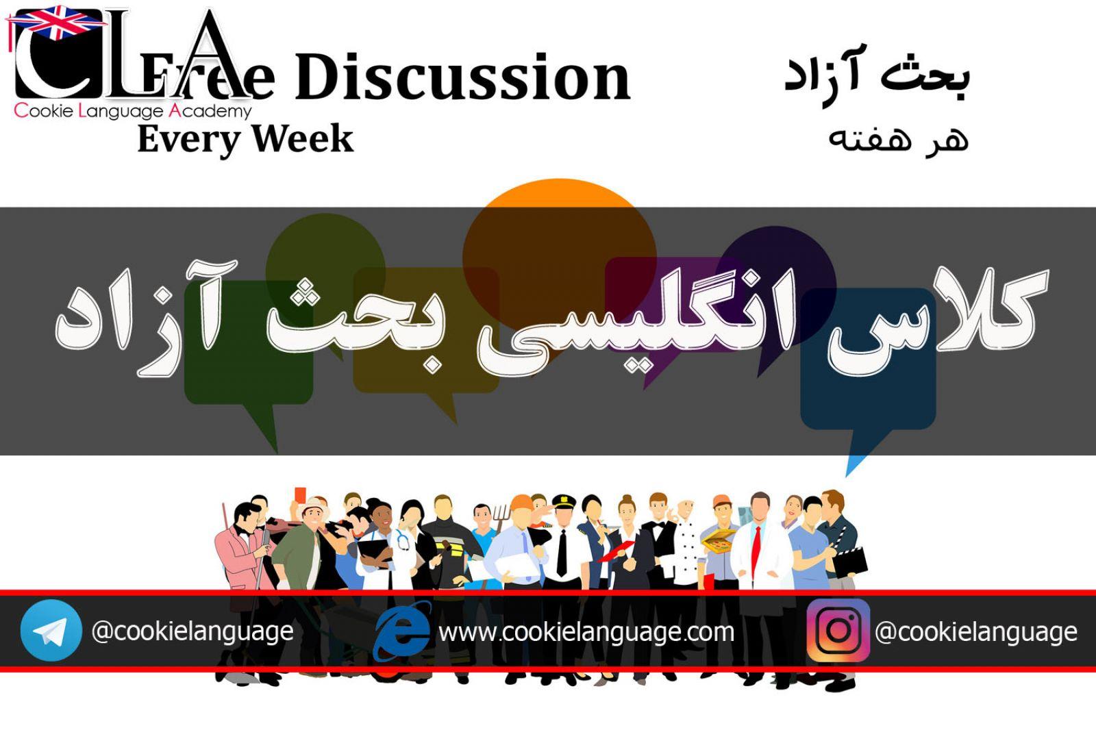 کلاس بحث آزاد زبان انگلیسی